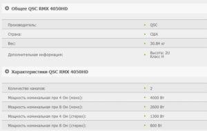 Схема усилителя мощности QSC RMX4050HD-1