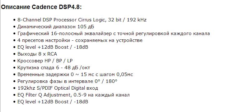 Аудиопроцессор для авто-9