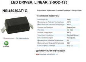 Светодиодные драйверы для авто-1