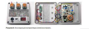 Контроллер заряда солнечной батареи-7