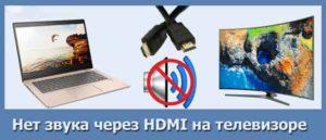 Нет звука через HDMI на телевизоре-1