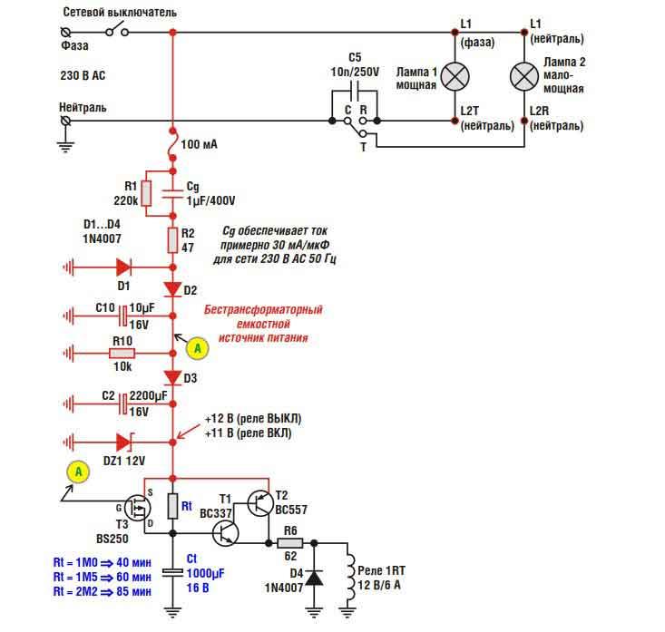 Один выключатель на две лампы-2