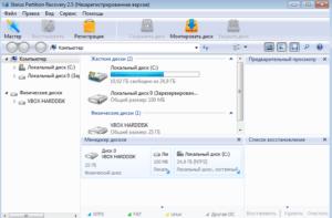 Программа для ремонта жесткого диска-4