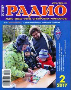 Новый журнал Радио