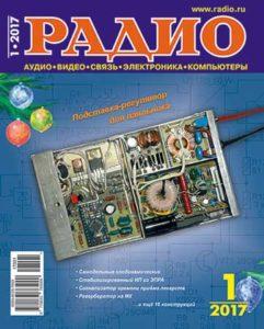 Журнал радио 1 января 2017