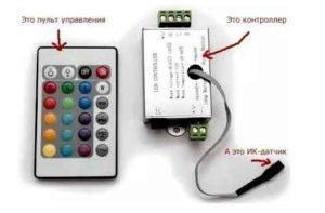 RGB лента с контроллером и пультом-7