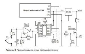 Схема паяльной станции-1