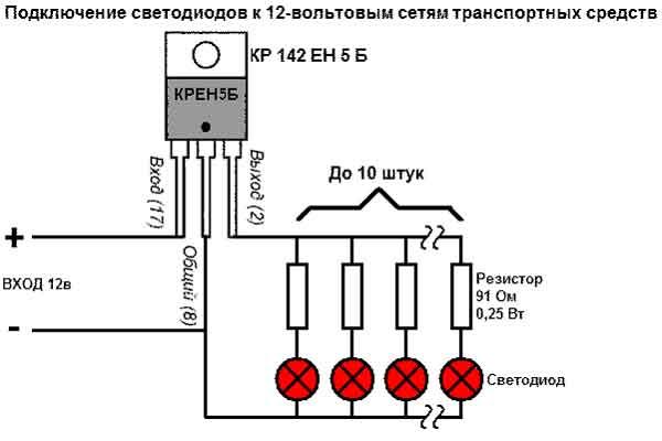 Схема включения светодиодов в 12 вольт