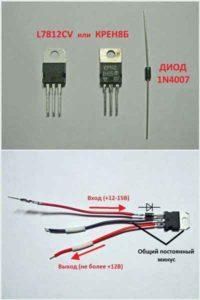 Стабилизатор напряжения 12 вольт для светодиодов-9-1