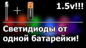 Схема подключения светодиода-1