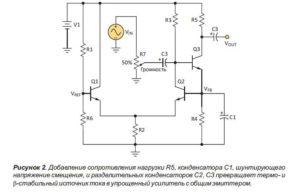 Транзисторный усилитель с общим эмиттером-2