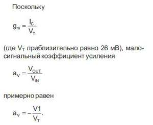 Транзисторный усилитель с общим эмиттером-7