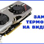 Замена термопасты на видеокарте-r