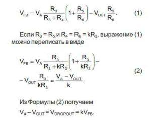 Cхема линейного стабилизатора напряжения-4