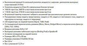 усилитель samson MXS 3500-samson_mxs_3500-3