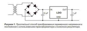 AC DC преобразователь-1