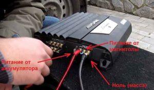Правильная установка автомобильного усилителя-4