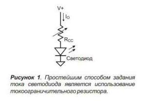 Белый светодиод-1