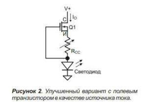 Белый светодиод-2