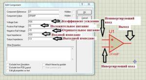 Схема операционного усилителя-1