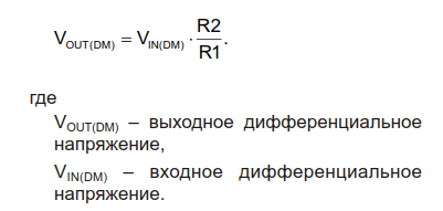 Дифференциальный операционный усилитель-f