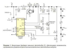 Драйвер светодиодов-2