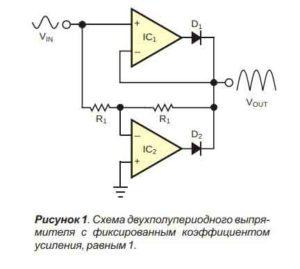 Двухполупериодный выпрямитель-1