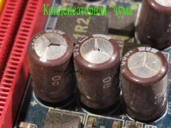 Электролитические конденсаторы-2