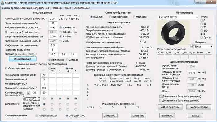 Программа расчета трансформатора