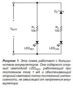 Индикатор заряда аккумулятора своими руками-1