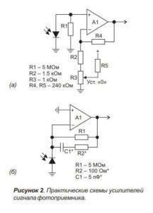 Схема усилителя сигнала фотоприемника