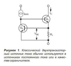 Двухтранзисторная схема-1