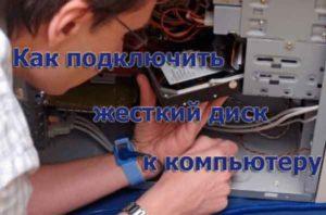 Как подключить жесткий диск к компьютеру-1