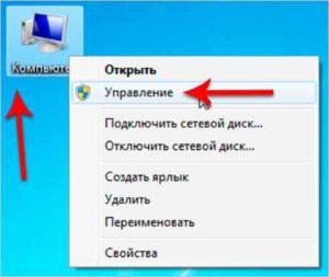 Как подключить жесткий диск к компьютеру-15