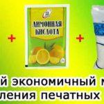 Травление меди перекись лимонная кислота