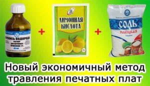 Травление меди перекись лимонная кислота-1