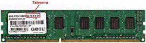 Модуль памяти ddr3-5