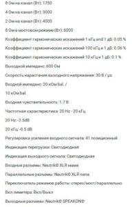 Оконечник мощностью 6000Вт-3