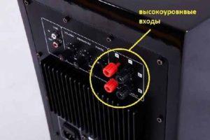 Как подключить сабвуфер-4