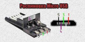 Распиновка микро usb разъема для зарядки-1