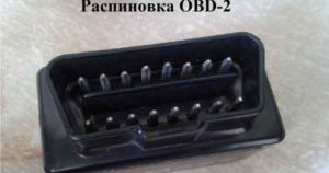 Распиновка obd2 разъема-1