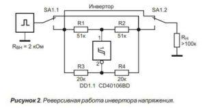 Реверсивное управление-2