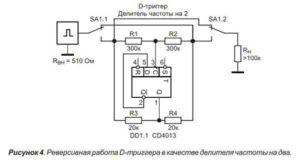 Реверсивное управление-4