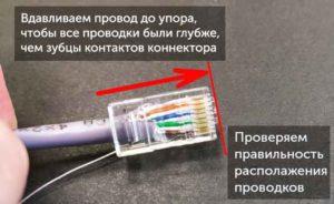 Проверяем правильность проводов внутри RJ-45