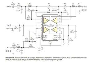 Схема активного фильтра-1