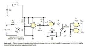 Схема контроля напряжения-2