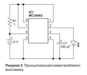 Схема мигалки-2