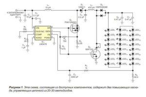Схема повышающего DC-DC преобразователя-1