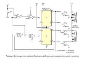 Схема управления шаговым двигателем-1