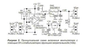 Схема управления вентилятором-5